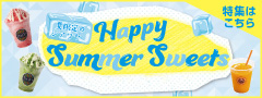 Happy Summer Sweets特集 7/30(月)~8/19(日)