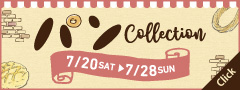 パン Collection 7/20~7/28